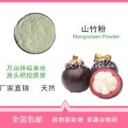 山竹果粉图片