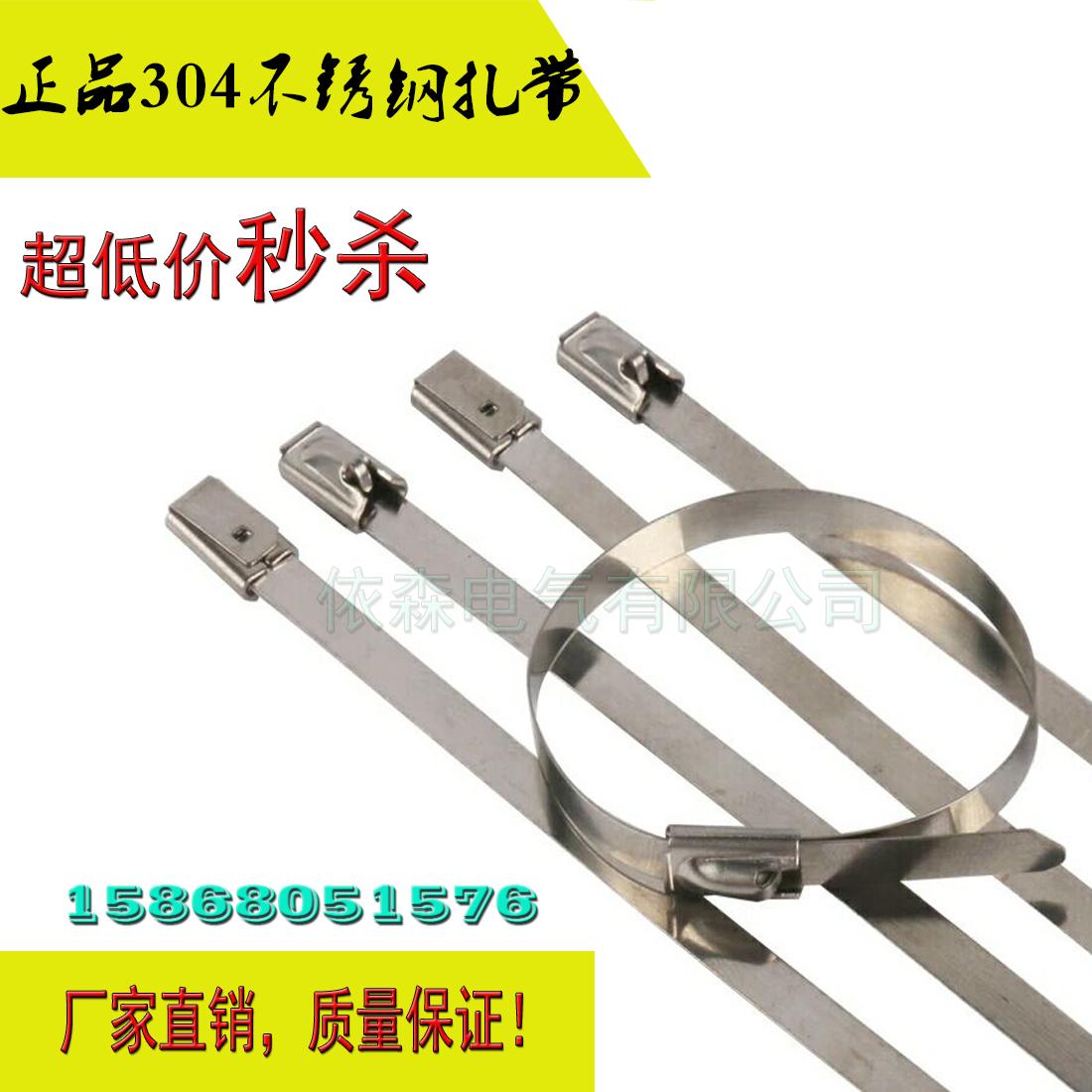 浙江不锈钢扎带厂家 自锁式不锈钢扎带 304船用金属扎带4.6*650MM