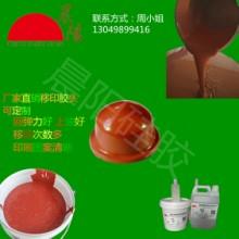 移印胶浆厂家 塑胶玩具移印硅胶批发 移印胶头硅胶原料 移印矽胶