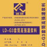 超高强度,可达85MPa以上 LD-G3装配式钢筋套筒灌浆料
