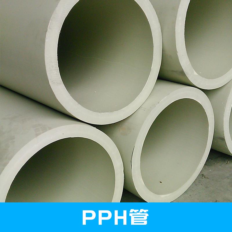 芜湖PPH管件厂家批发,芜湖PPH管件报价/价格,芜湖PPH管件供应商/图片