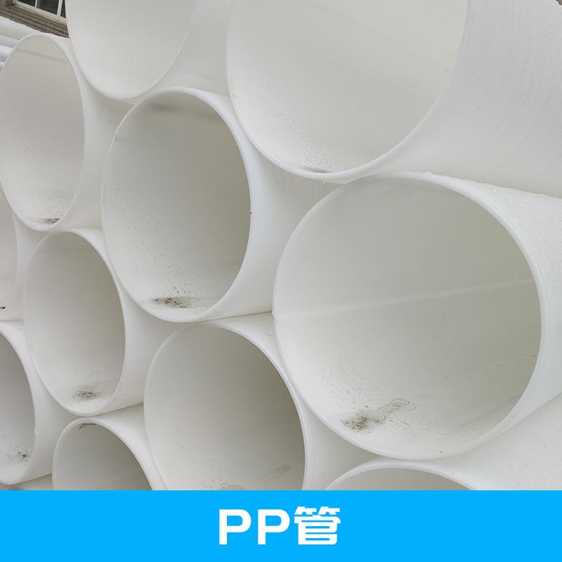 江苏聚丙烯PP管厂家直销,高品质塑料管材管道,防腐PP管厂家直销