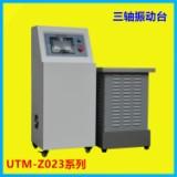 供应振动台试验机,振动试验设备,振动试验机厂家