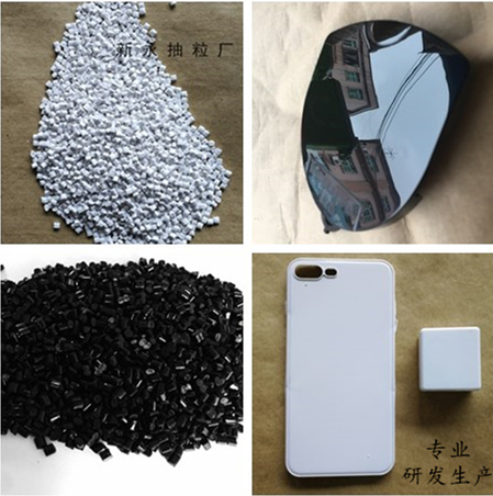 东莞手机壳塑胶 手机壳塑胶 手机壳塑胶厂家 手机壳塑胶批发