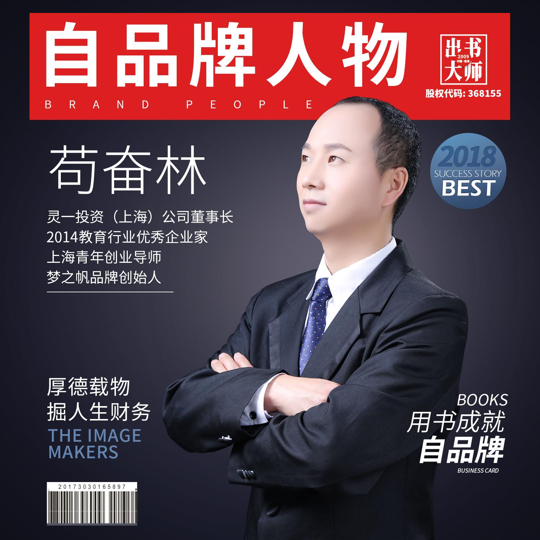 运营专家自撰出书 上海图书出版公司,就找出书大师网