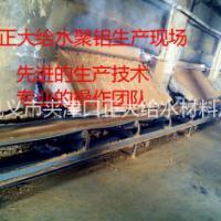 聚合氯铝厂家