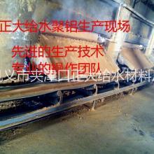 聚合氯铝厂家 四川聚合氯铝厂家正大欢迎 含氟污水处理图片