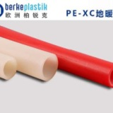 欧洲柏锐克地暖_柏锐克地暖管原产地_柏锐克PE-XC地暖管