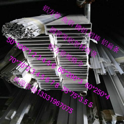 矩形铝方管6063材质建材铝管20*30*2 3 30*40*2 3 4 20*60*1.2 2铝方通角铝规格全