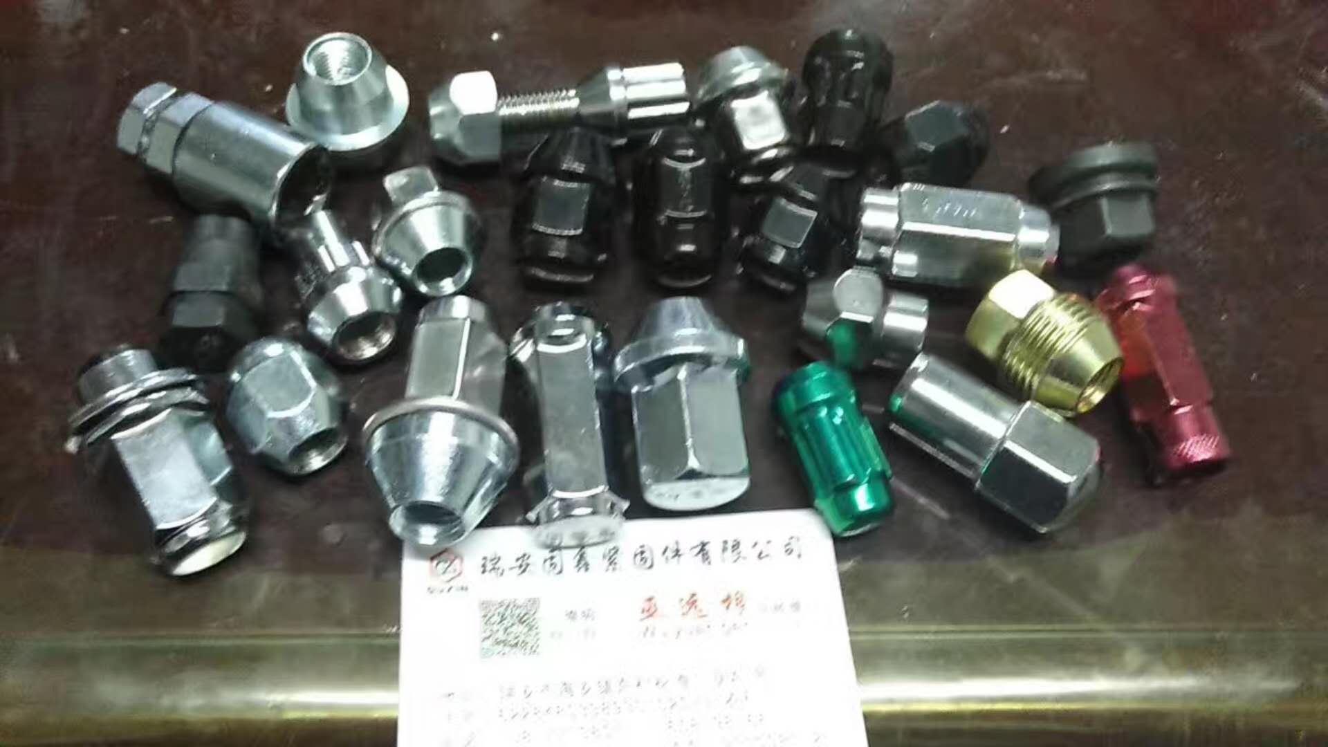 浙江温州轮胎螺母生产厂家-浙江温州轮胎螺母生产厂家直销