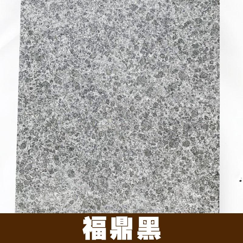 福鼎市康鑫石业有限公司 福建福鼎黑 芝麻灰花岗岩