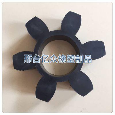 【品质保证】联轴器 橡胶 六角梅花垫 厂家直销