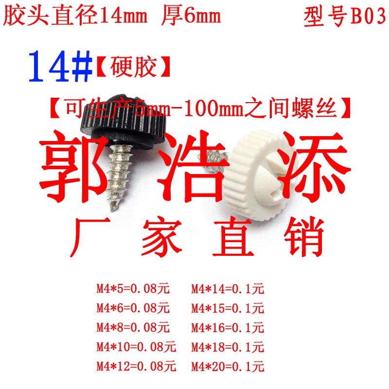 手拧螺丝 塑料螺丝 胶头螺丝 调节螺丝 包胶螺丝 M3 M4 M5 M6 M8 M10 M12 * 05