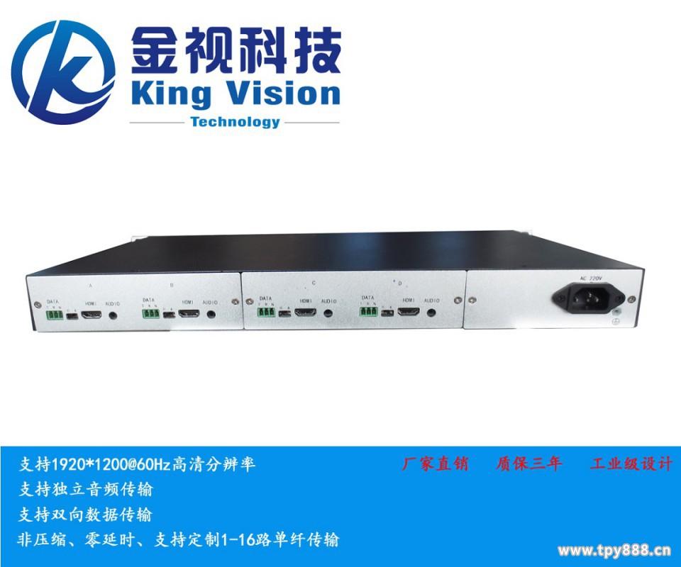 2路双向HDMI高清光端机,2路双向HDMI高清视频信号 ,带路双向立体声音频信号