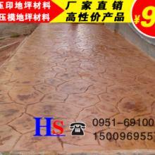 宁夏恒森地坪材料有限公司专业生产/代加工:压花地坪硬化料、脱模粉、保护剂、压花地坪模具 压花地坪材料