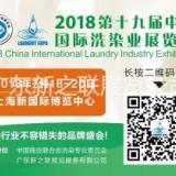 2018上海洗涤行业展览会