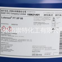 异构醇醚XP系列  巴斯夫异构醇醚XP-90 环保乳化剂批发  异构醇厂家直销 XP-80