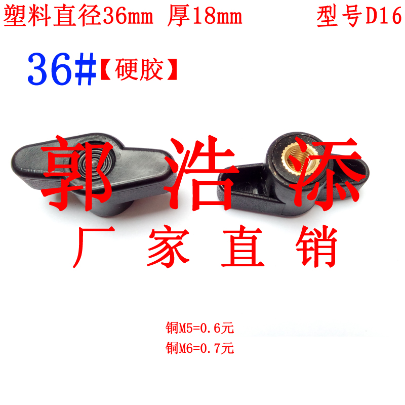 手拧螺母 塑料螺母 调节螺母 包胶螺母 M3 M4 M5 M6 M8 M10 M12 胶头螺母 * 31