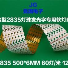 led S型柔性线路板 双面板