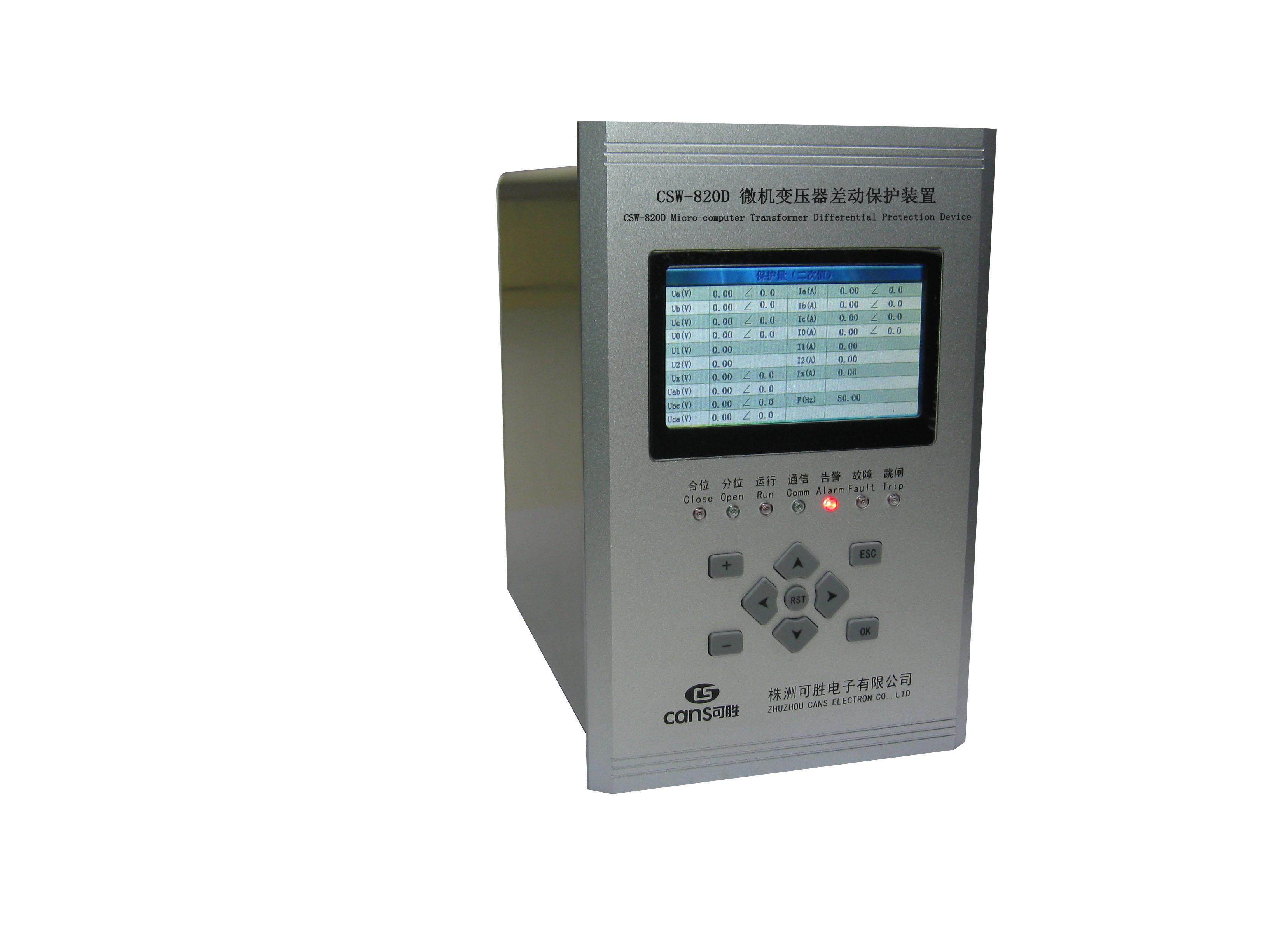 CSW-820D 微机变压器差动保 兼容SEEC-820D  湖南株洲可胜电子厂家直销