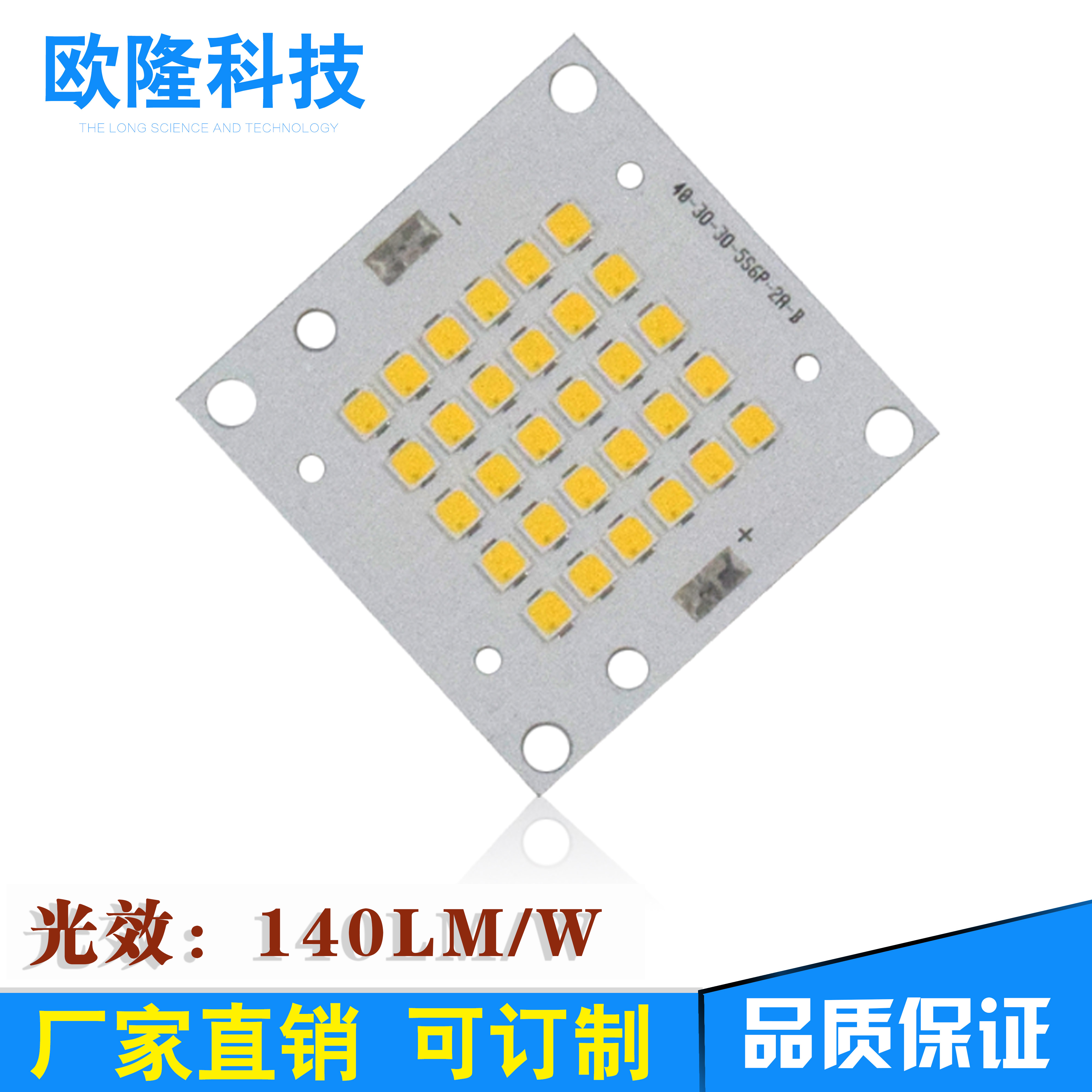 厂家直销3030集成模组光源 led光源灯板