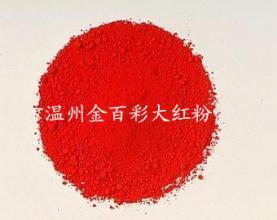 塑料编织袋拉丝用颜料,环保红颜料批发,彩色铅笔蜡笔油画棒颜料厂家直销   大红粉颜料 3132大红粉颜料