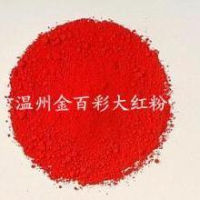 塑料编织袋拉丝用颜料,环保红颜料批发,彩色铅笔蜡笔油画棒颜料厂家直销   大红粉颜料 3132大红粉颜料图片