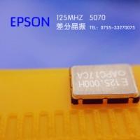 交换机差分晶振,156.25M/125M/100M晶振,支持TXC爱普生多种品牌