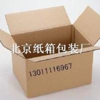 纸箱定做,搬家纸箱,EPE珍珠棉 北京纸箱厂,纸箱包装定做,