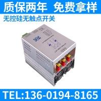 厂家批发 QHT4无控硅无触点开关 无功动态调节器400v 无功补偿 可控硅无触点开关