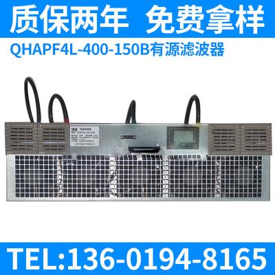 厂家直销 QHAPF低压有源谐波滤波器 模块有源电力滤波器 谐波保护器