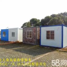北京法利莱住人集装箱拼装箱打包箱岗亭出租出售图片