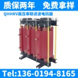 厂家生产 QHHRV高压串联滤波电抗器 无功补偿串联电容电抗器 高压串联滤波电抗器CKSC