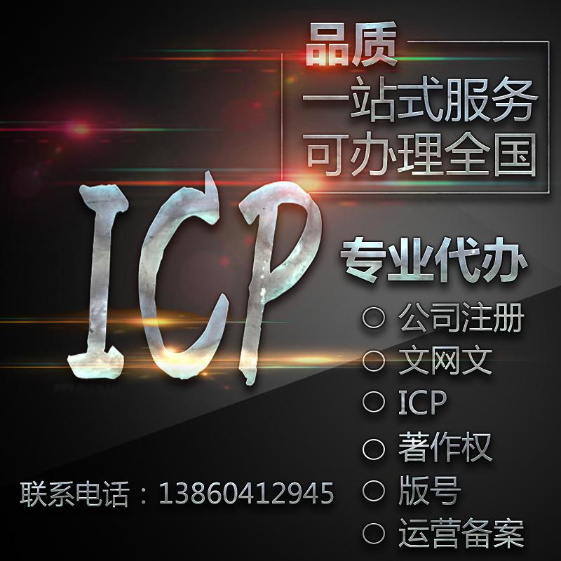 厦门增值电信业务经营许可证办理材料、流程、费用