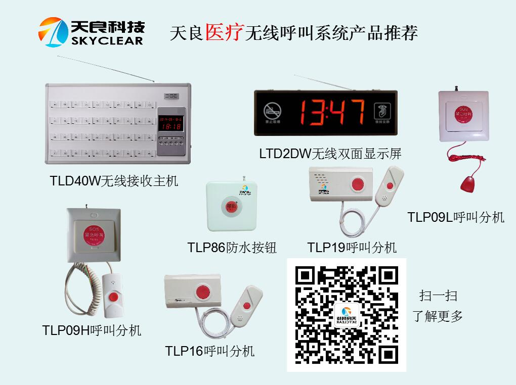 北京天良无线呼叫系统床头智能紧急呼叫器输液大厅呼叫器