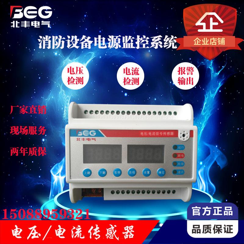 SYSFP-A40消防电源监控模块 GK/ZY-DK3消防电源监控器 双电源监控器