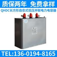 QHDC长方形自愈式低压并联电力