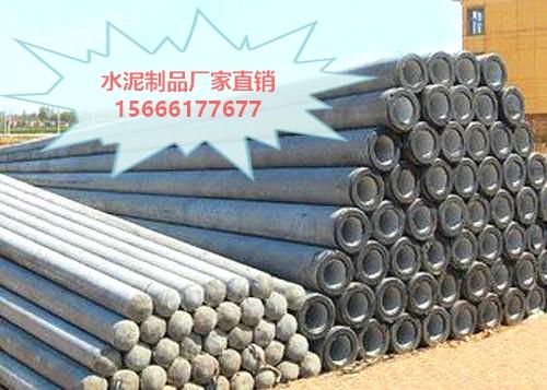供应河南水泥制品水泥电杆水泥管