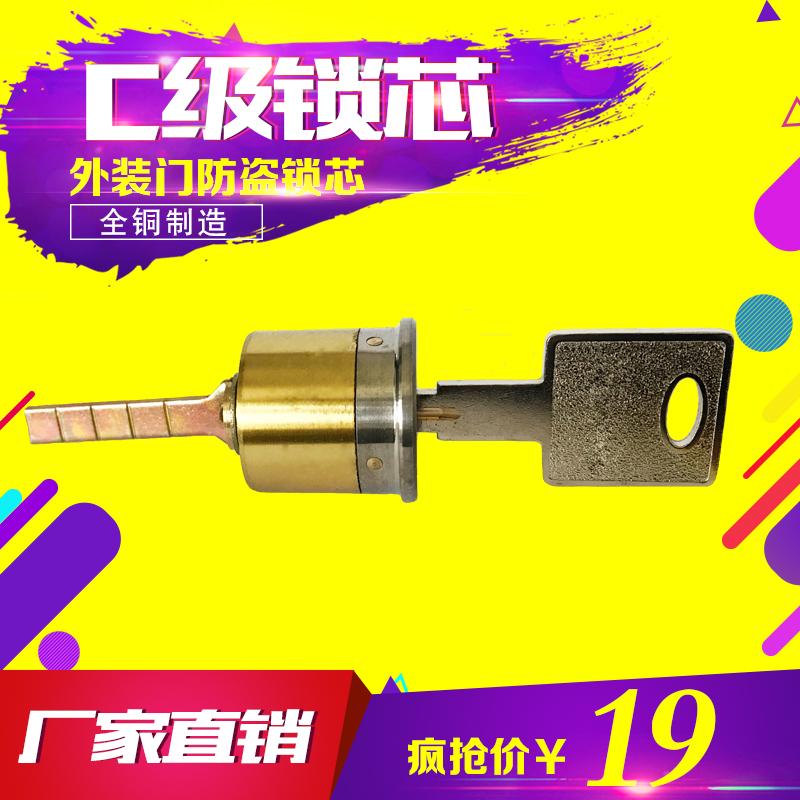 防盗门锁芯 C级叶片老式大门铁门外装全铜锁芯 防钻防撬 通用型