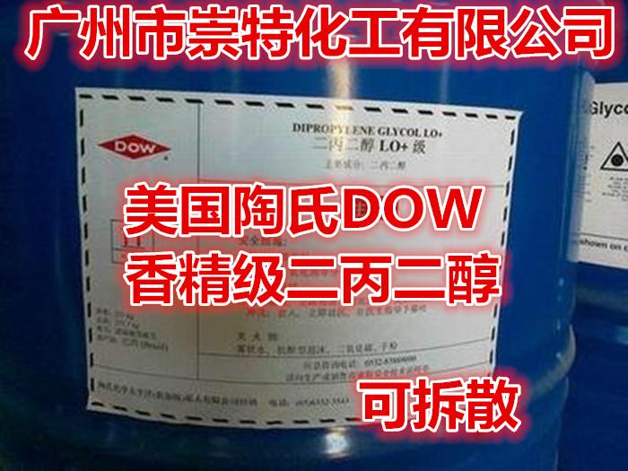 美国陶氏香精级二丙二醇  DOW二丙二醇 韩国二丙二醇厂家  二丙二醇含量多少