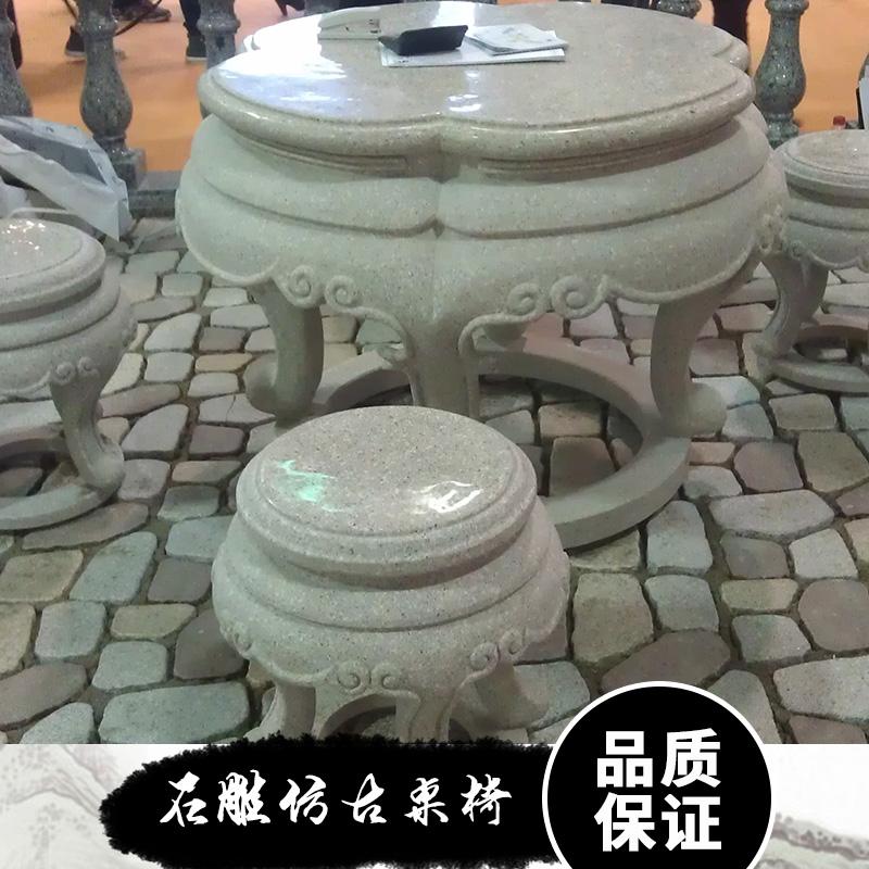 振宏石材供应石雕仿古桌椅 公园景区雕塑摆件 实惠价格定制