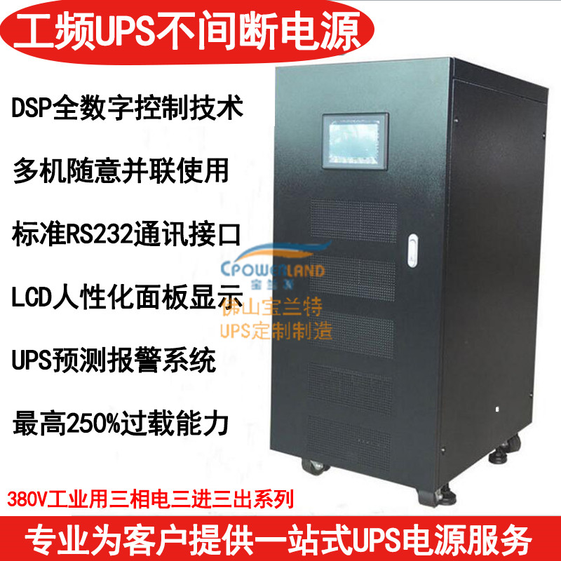 三进三出三相30K工频UPS主机 33系列不间断电源 工业UPS电源