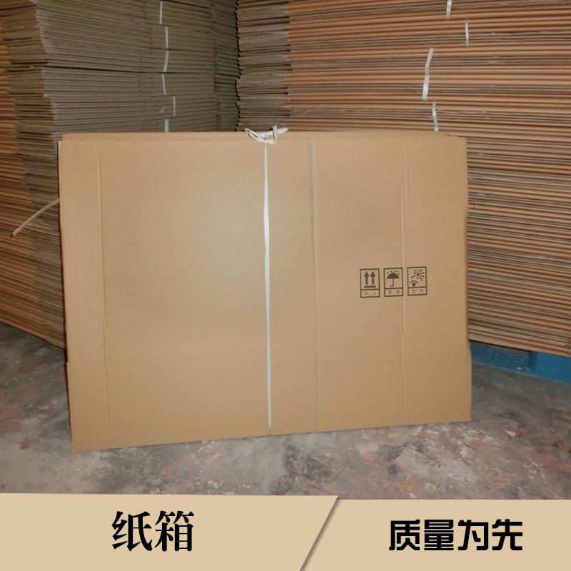 包装制品纸箱定制 瓦楞纸/牛皮纸多层加厚硬质打包包装纸箱