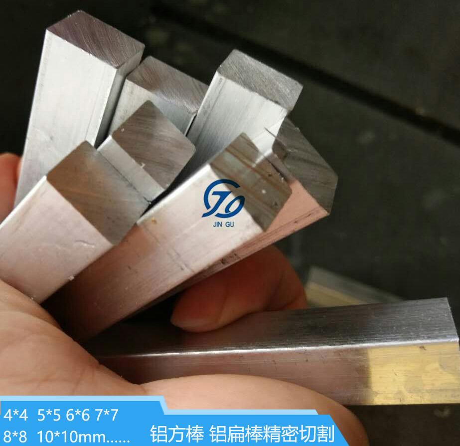 6061铝排 铝方棒 铝扁棒 铝排料切割 四方铝棒8*8mm 10*10mm铝方棒现货 6061铝扁条
