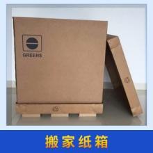 进发包装供应搬家纸箱 高品质三五七层多种规格定制包装箱批发