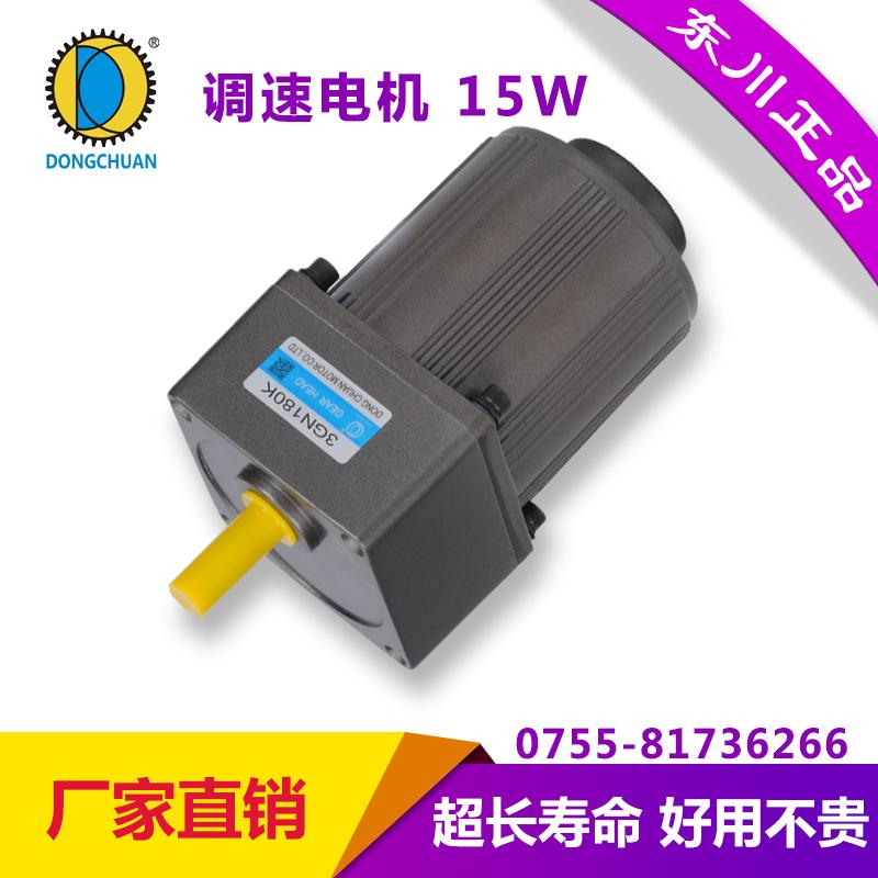 调速电机15W 微型调速电机15W