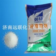 山东柠檬酸钠价格 25kg袋装 厂家直销批发