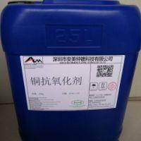 安美特镀科技铜抗氧化剂AM-522专业的铜抗氧化剂AM-522诚招代理商