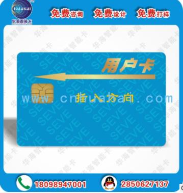 缴费卡图片/缴费卡样板图 (2)