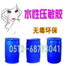 供应水性压敏胶,用途广泛,高性能水性压敏胶,质量保证